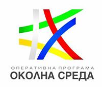 """ОПЕРАТИВНА ПРОГРАМА """"ОКОЛНА СРЕДА"""" 2014-2020 г."""