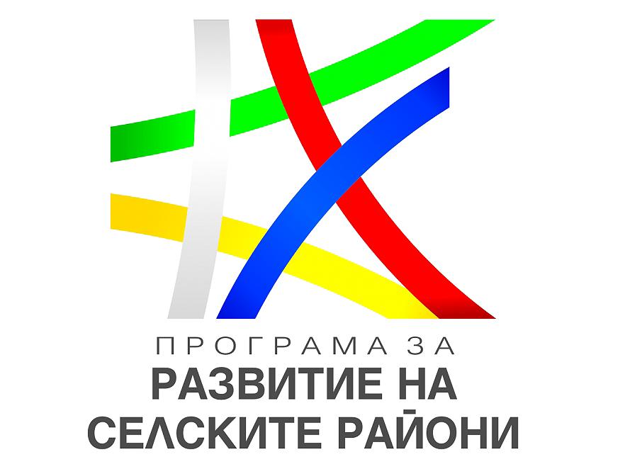 Програма за развитие на селските райони 2014-2020 г.